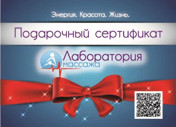 Сертификат на массаж в подарок женщине екатеринбург 26